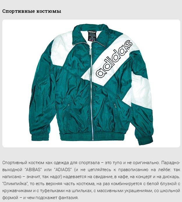 Одежда и мода 90-х годов