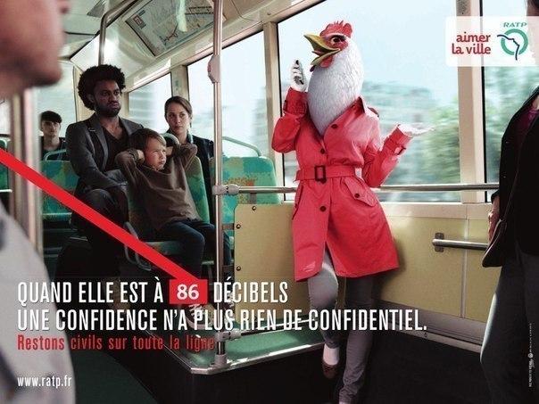 Французская социальная реклама