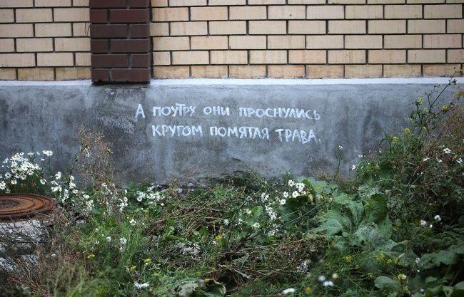 Стрит-арт российского уличного художника Udmurt