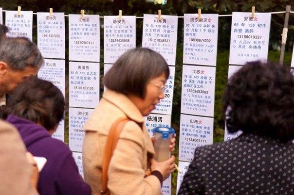 Брачная доска объявлений Шанхае