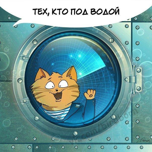 Поздравления с 23 февраля и коты