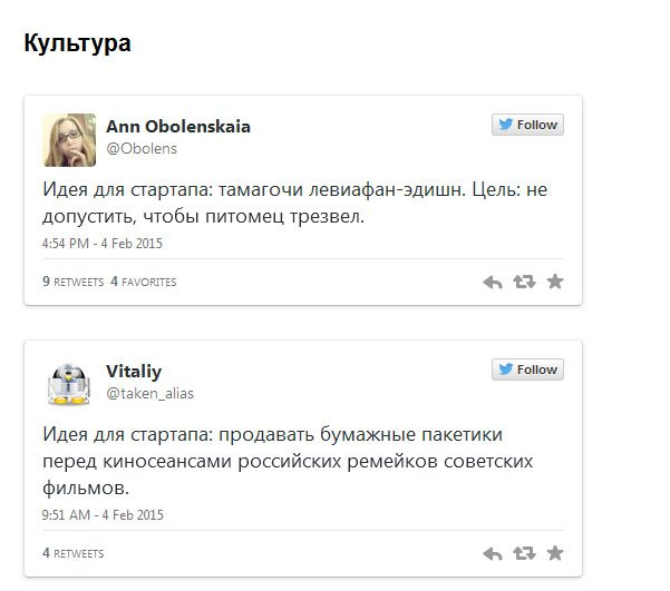Забавные идеи для стартапа из Твиттера