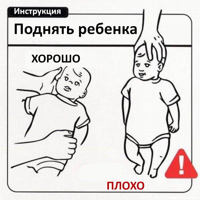 Инструкции для начинающих родителей