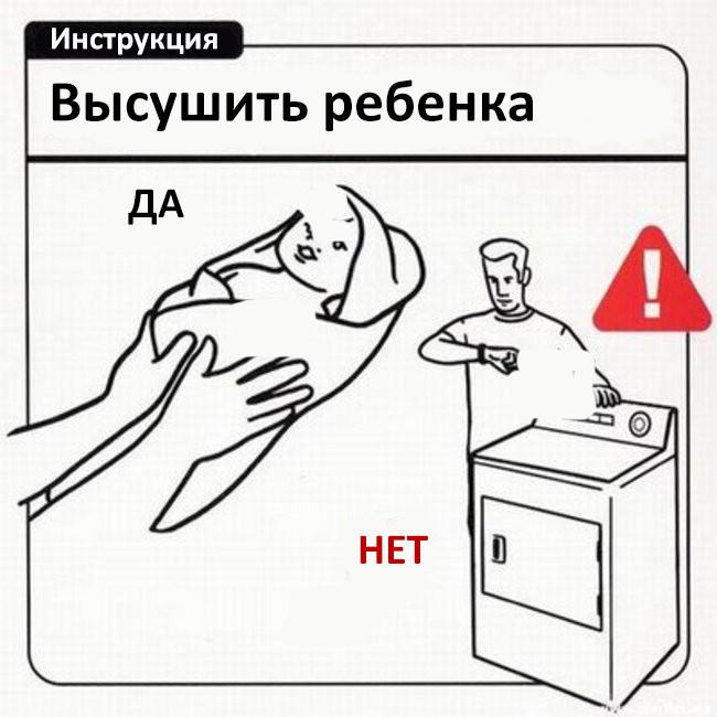 Картинках, смешные инструкции в картинках