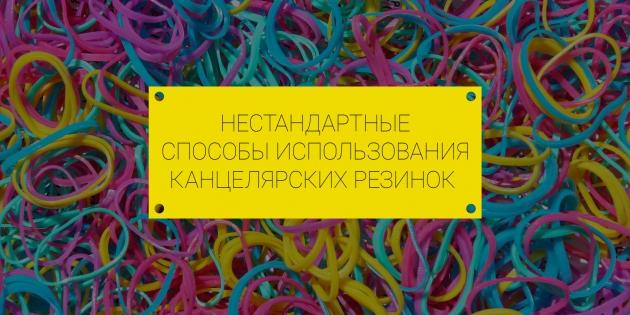 Креативные способы применения канцелярских резинок