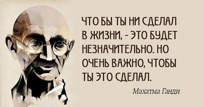 Цитаты Махатмы Ганди в картинках