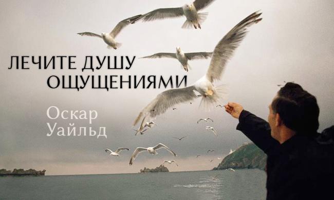 25 цитат Оскара Уайльда