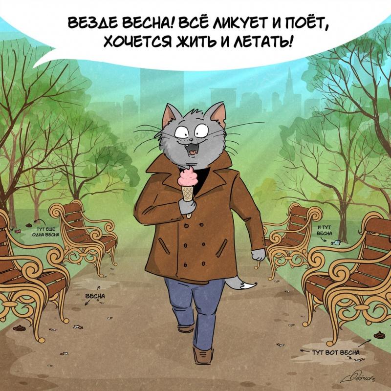Весна идёт и коты