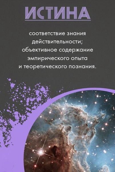 Значение научных терминов