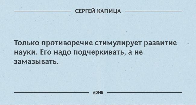 Цитаты Сергея Капицы