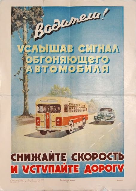 Советские плакаты для водителей и пешеходов