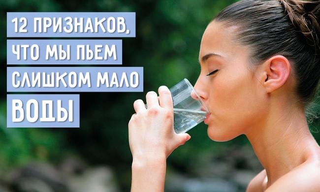 12 признаков, что мы пьем слишком мало воды