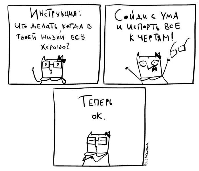 Женские проблемы кошки Котечки в комиксах