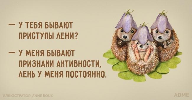 20 позитивных открыток о лени