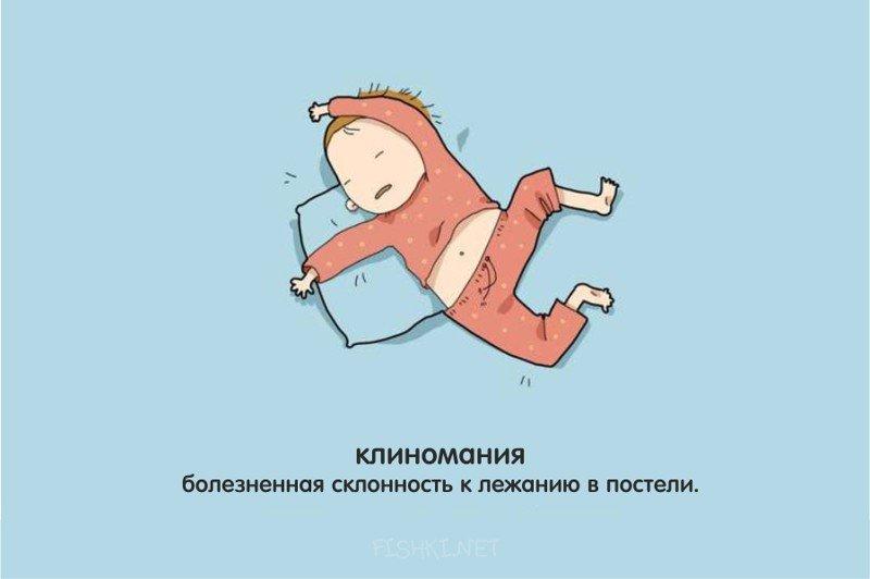 Подборка открыток для тех, кто любит поспать