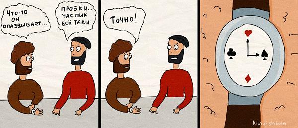 Забавные комиксы о ином значении слов