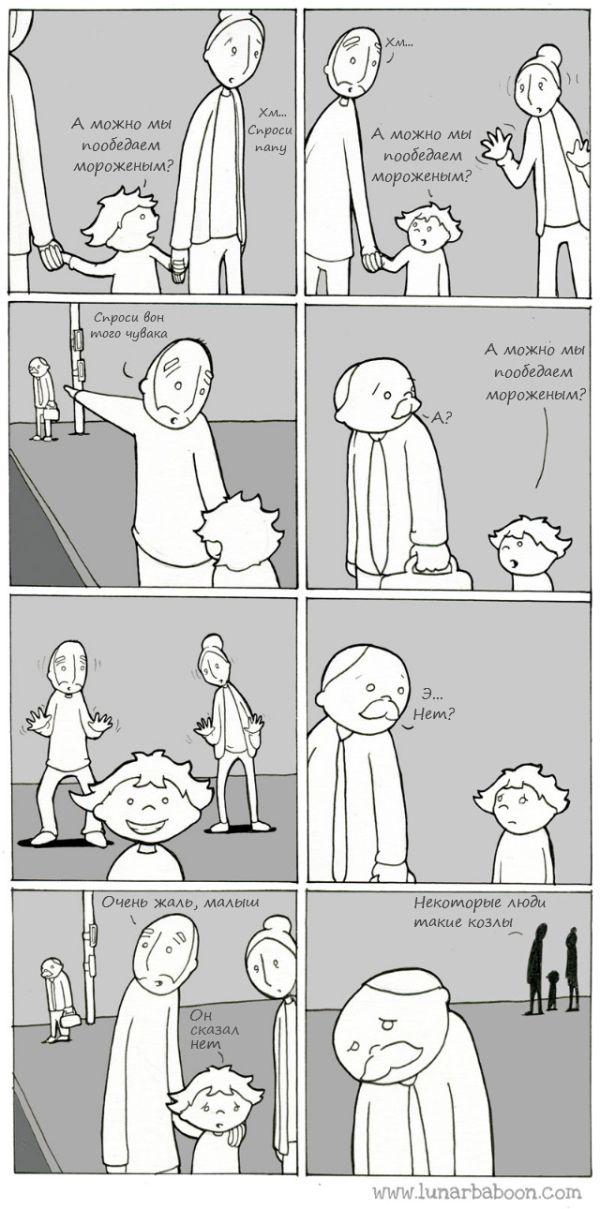 Забавные комиксы о семейной жизни