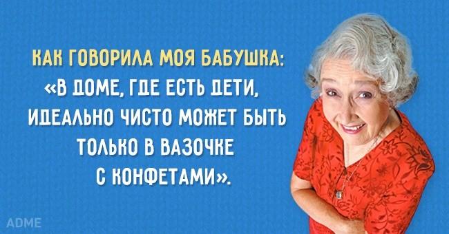 15 открыток с высказываниями от бабушек