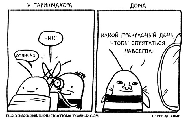 Смешные комиксы о неловких ситуациях