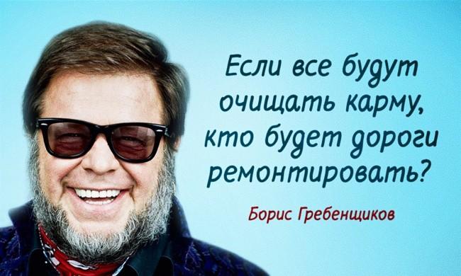 Остроумные и мудрые высказывания Бориса Гребенщикова