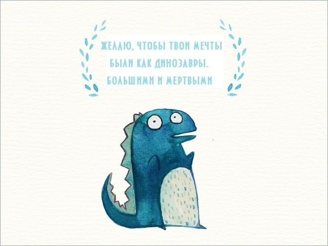 Забавные открытки для ваших врагов