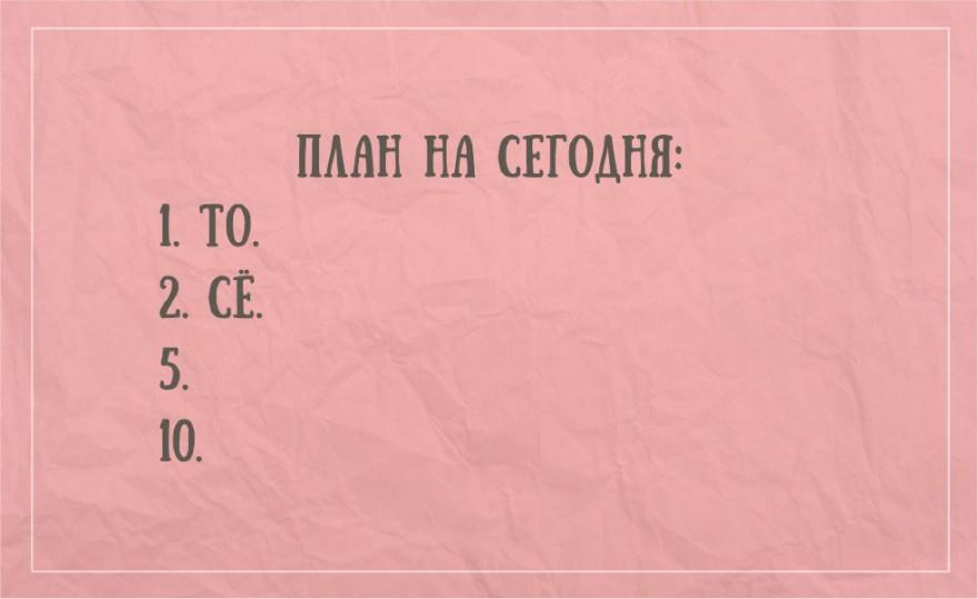 Жизненные открытки для хорошего настроения
