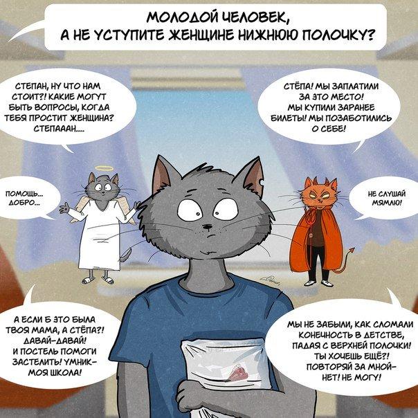 Беспощадный социум и коты - продолжение