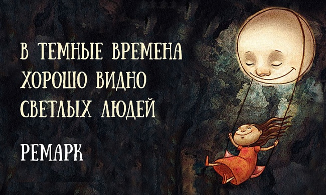 35 цитат Эриха Марии Ремарка