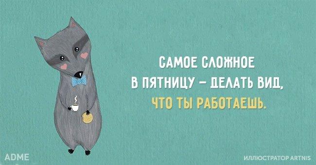 Подборка открыток о пятнице