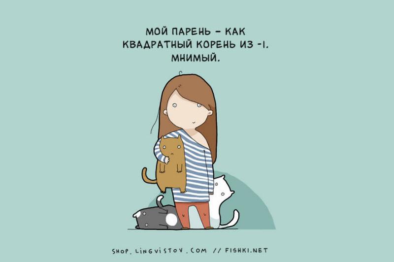 15 мыслей, которые посещают одиноких девушек