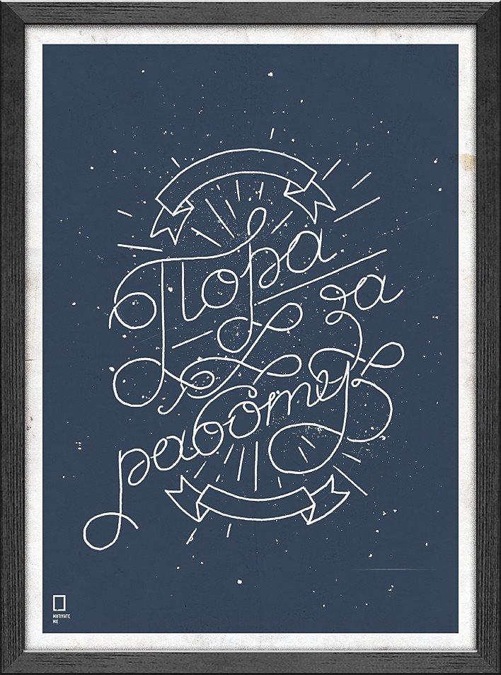 Серия мотивирующих плакатов от Михаила Поливанова