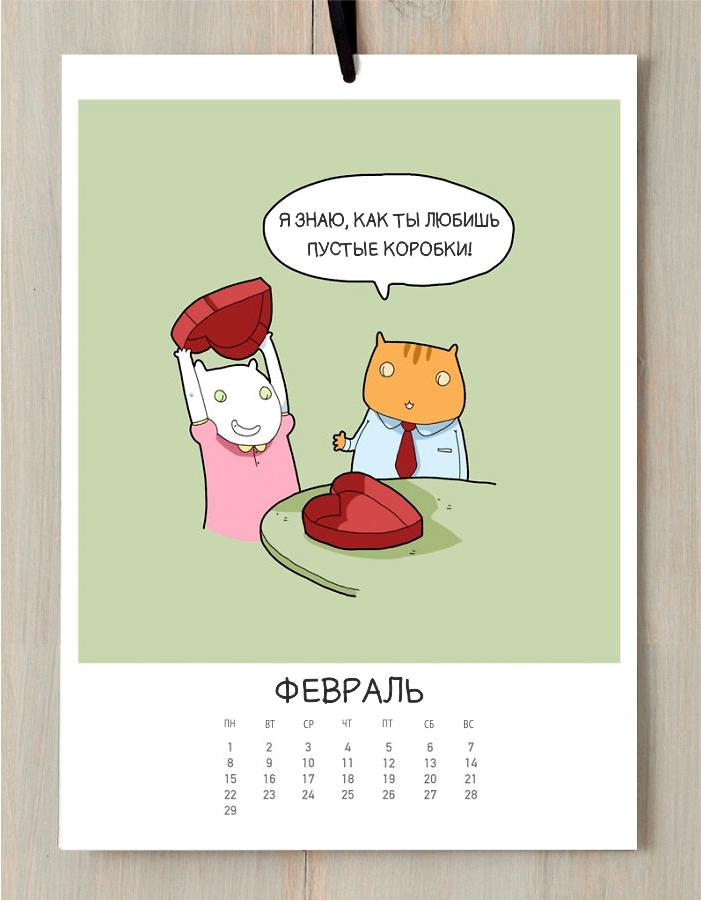 Кошачий календарь на 2016 год