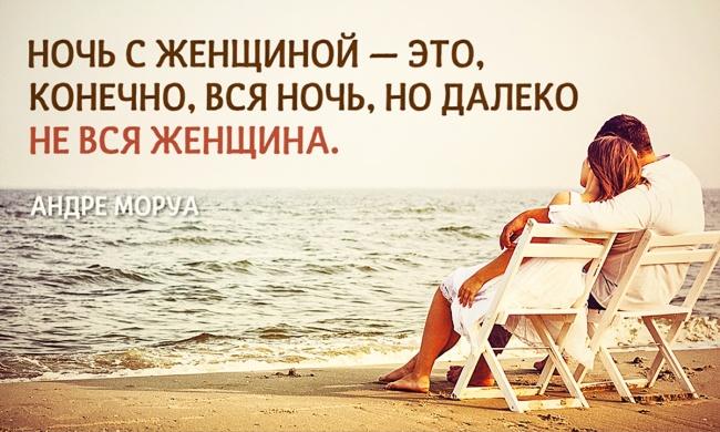 Цитаты Андре Моруа об отношениях
