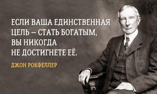 Правила жизни знаменитого Джона Рокфеллера