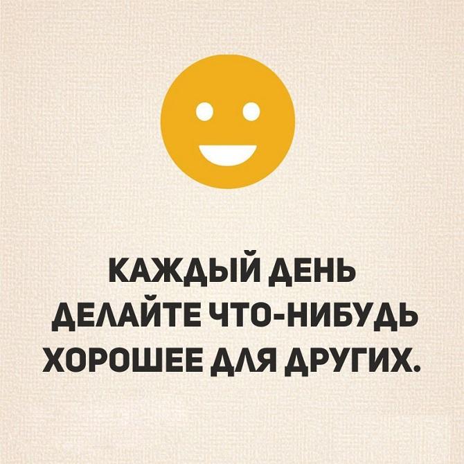 40 советов для счастливой и здоровой жизни