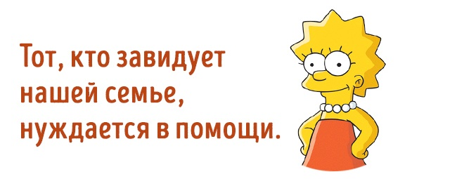 Правила жизни от семейки Симпсонов