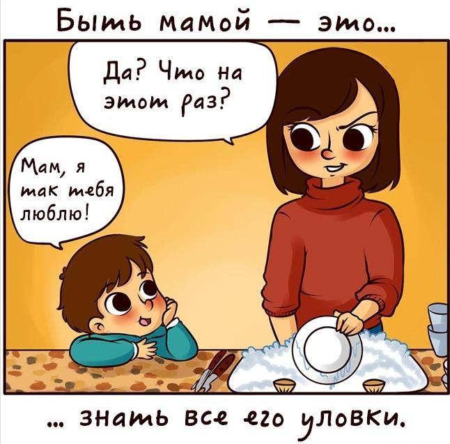20 искренних комиксов о том, что значит быть мамой
