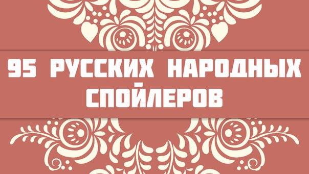 95 спойлеров к русским народным сказкам