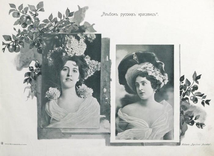 Альбом русских красавиц начала XX века
