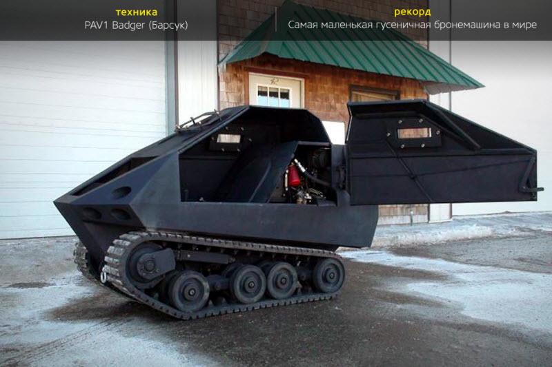 Удивительные и необычные транспортные средства из Книги рекордов Гиннесса