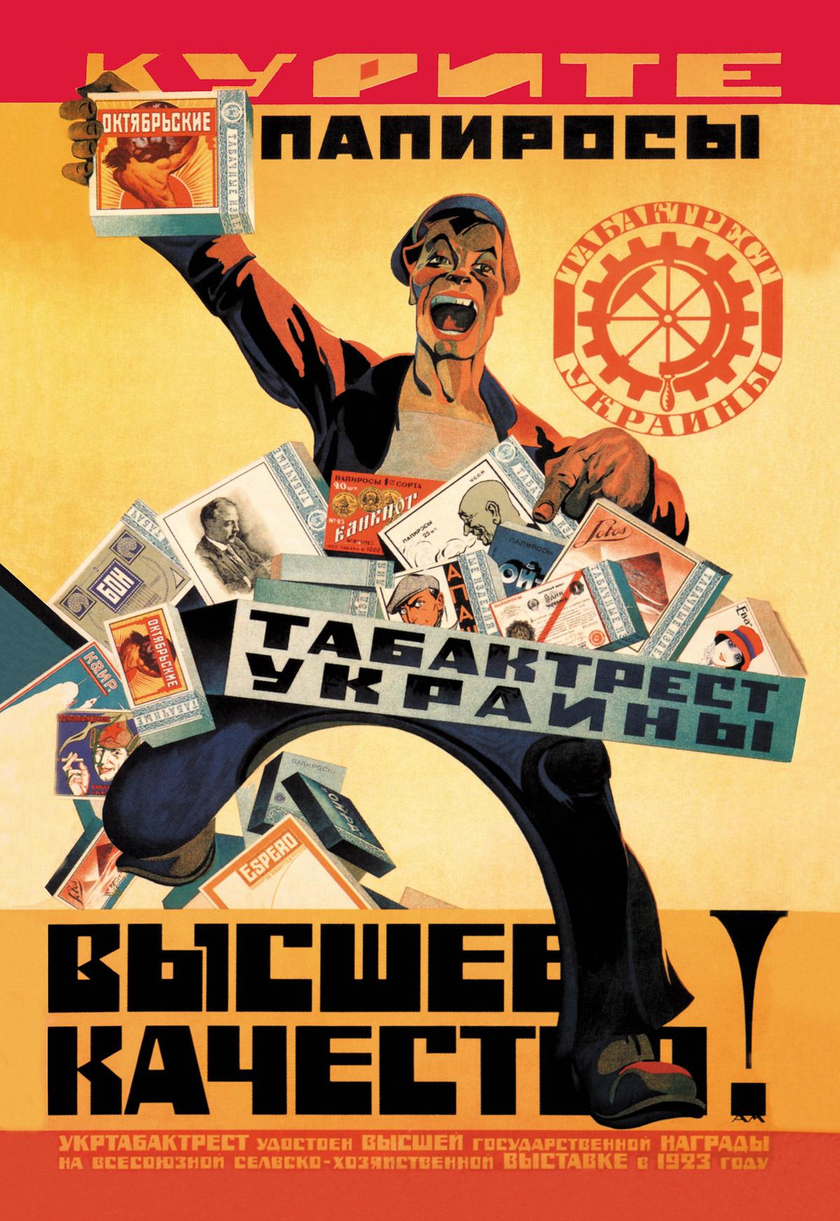 Советские рекламные плакаты сигарет