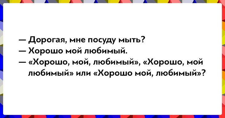 10 фраз, доказывающих, что русский язык — язык парадоксов