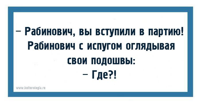 Одесские шутки для поднятия настроения