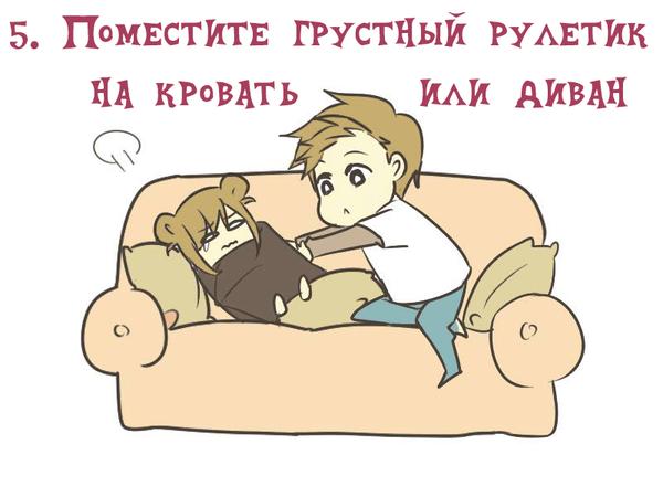 Как следует заботиться о грустном человеке в комиксе