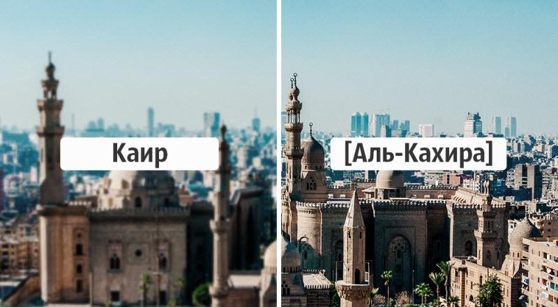 Как местные жители называют свои города