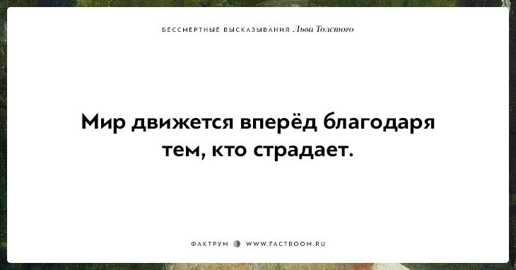 25 бессмертных высказываний Льва Толстого