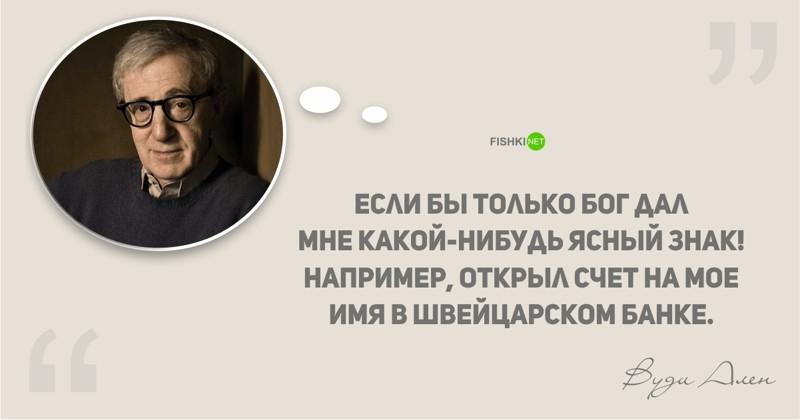 25 остроумных цитат Вуди Аллена
