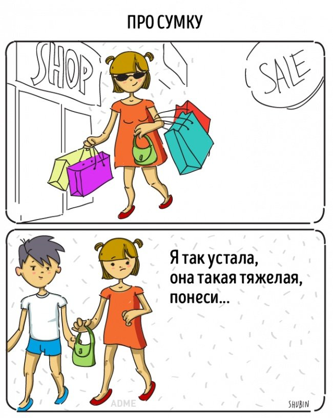 Забавные комиксы про отношения