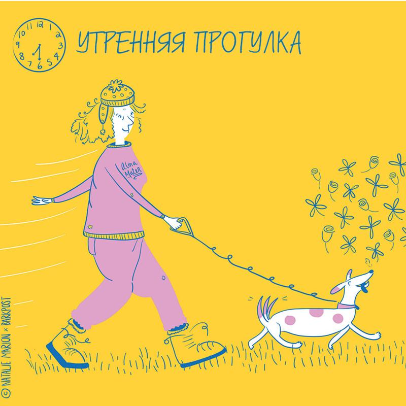 10 очаровательных иллюстраций о жизни хозяйки собаки
