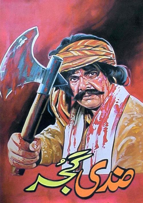 Кровавые афиши пакистанских фильмов